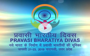 Pravasi Bharatiya Divas Convention 2019